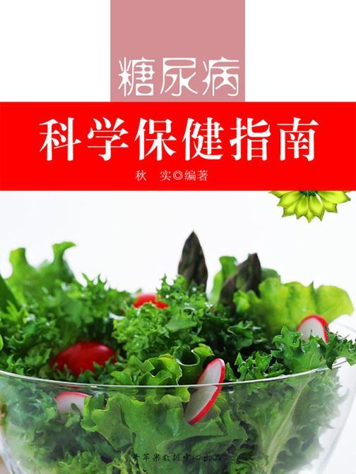 糖尿病科学保健指南(生活保健系列30本)
