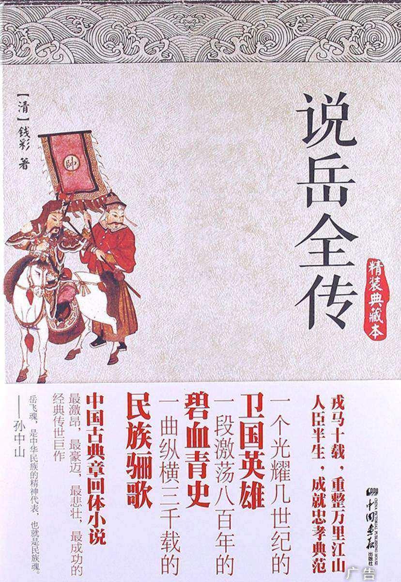 说岳全传(智慧的馨香-一生必读国学经典系列)