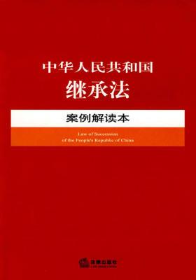 中华人民共和国继承法案例解读本