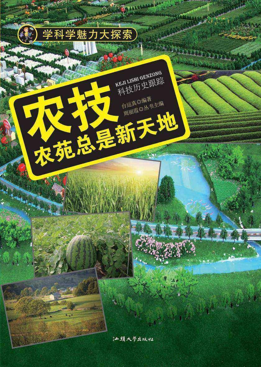 农技:农苑总是新天地
