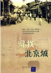 寻找北京城(试读本)