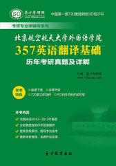 [3D电子书]圣才学习网·北京航空航天大学外国语学院357英语翻译基础历年考研真题及详解(仅适用PC阅读)