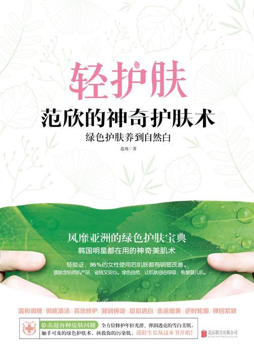 范欣的神器护肤术:绿色护肤养到自然白