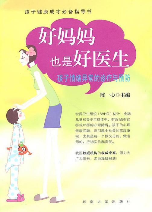 好妈妈也是好医生——孩子情绪异常的诊疗与预防