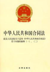 中华人民共和国合同法·最高人民法院关于适用《中华人民共和国合同法》若干问题的解释(一)、(二)