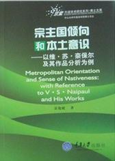 宗主国倾向和本土意识——以维·苏·奈保尔及其作品分析为例