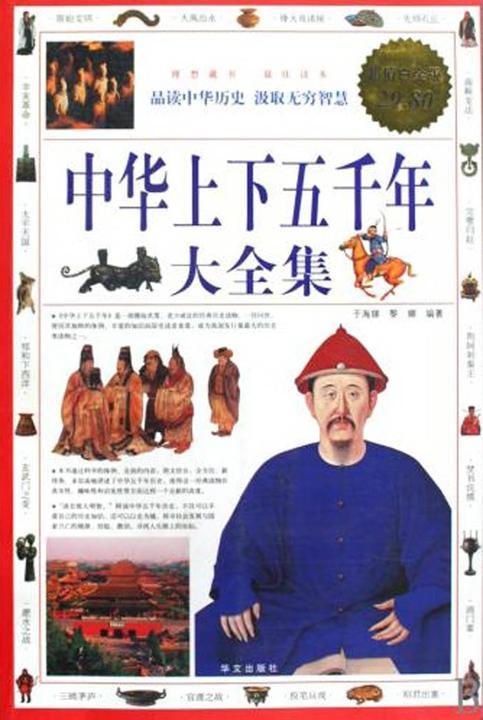 中华上下五千年大全集