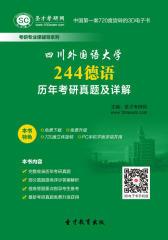 [3D电子书]圣才学习网·四川外国语大学244德语历年考研真题及详解(仅适用PC阅读)