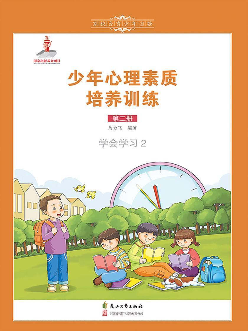 少年心理素质培养训练(第二册)