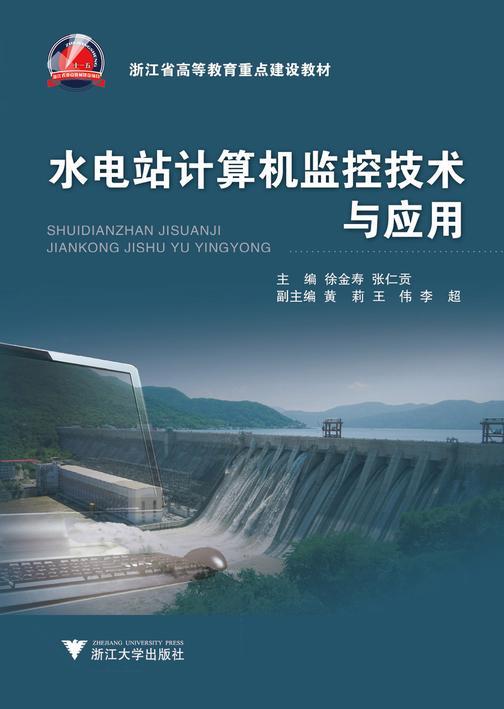 水电站计算机监控技术与应用