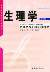 生理学(仅适用PC阅读)