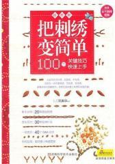 把刺绣变简单:100个关键技巧快速上手(附全书刺绣图稿)(试读本)