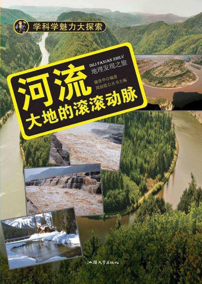 河流:大地的滚滚动脉