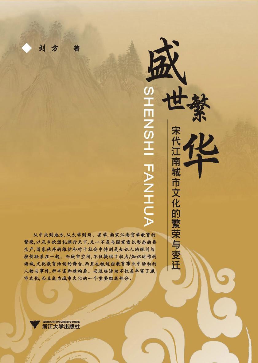 盛世繁华:宋代江南城市文化的繁荣与变迁