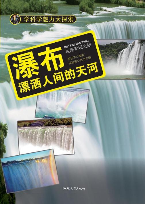 瀑布:漂洒人间的天河