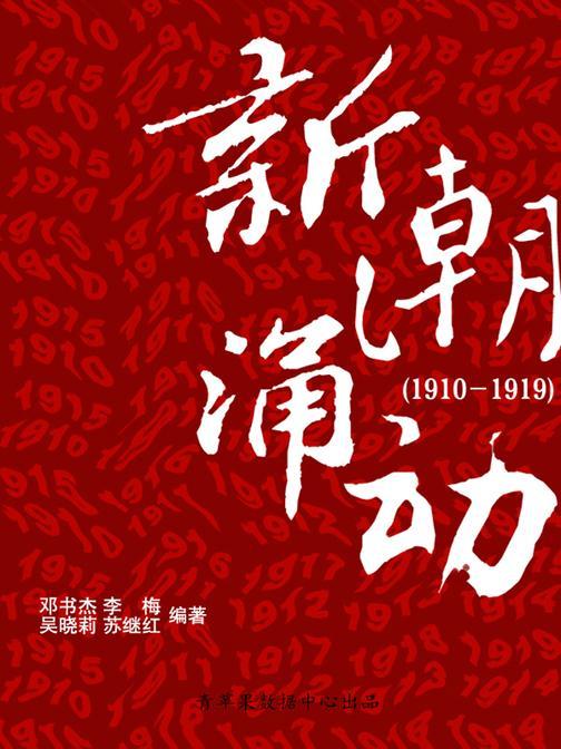 新潮涌动(1910-1919)(中国历史大事详解)