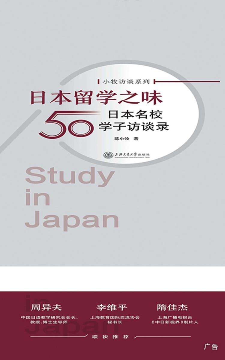 日本留学之味:日本名校50学子访谈录在线阅读