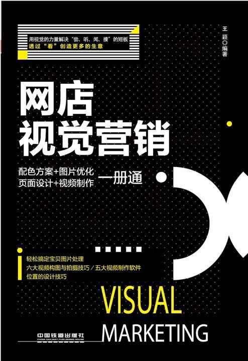 网店视觉营销:配色方案+图片优化+页面设计+视频制作一册通