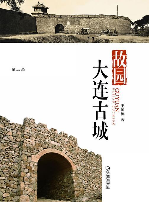 故园·大连古城(品读大连·第二季)