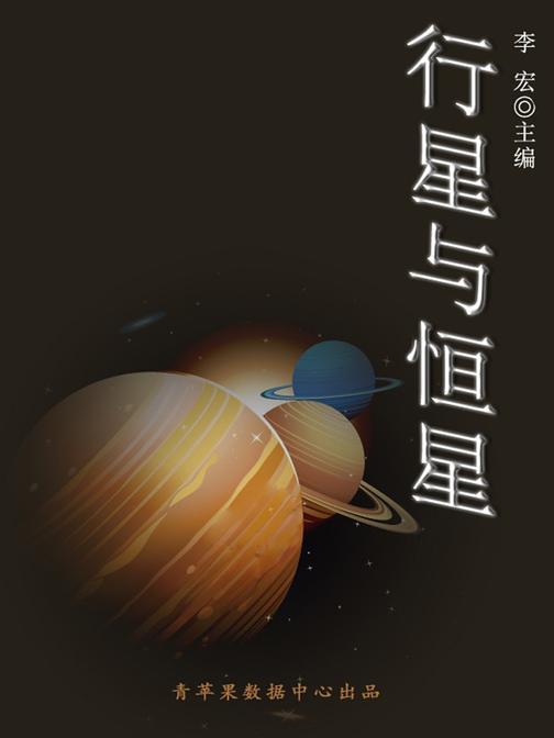 行星与恒星(宇宙瞭望书坊)