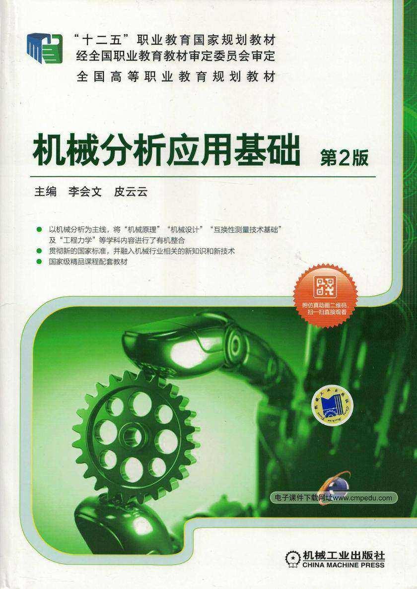 机械分析应用基础 第2版
