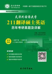[3D电子书]圣才学习网·天津外国语大学211翻译硕士英语历年考研真题及详解(仅适用PC阅读)