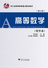 高等数学(专升本)