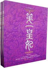 皇妃(I、II)(共二册)(试读本)