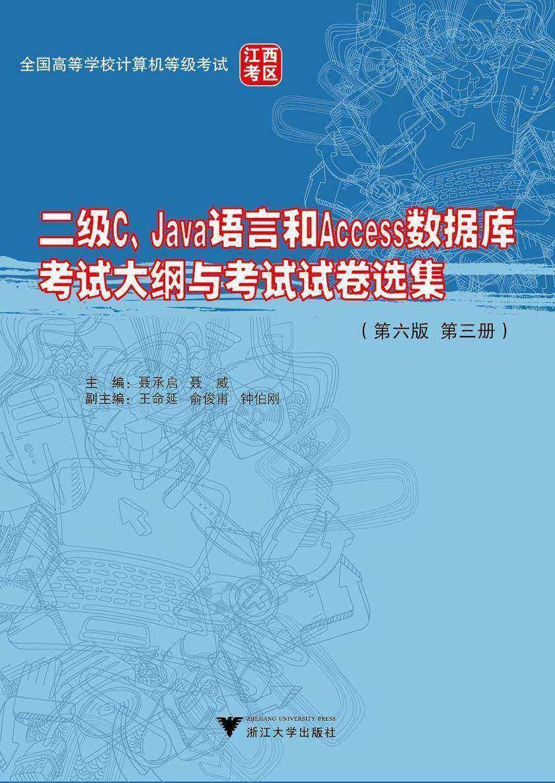 全国高等学校计算机等级考试(江西考区)二级C、Java语言和Access数据库考试大纲与考试试卷选集(第六版 第三册)(仅适用PC阅读)