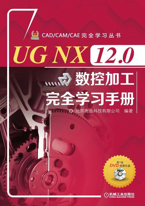 UG NX 12.0数控加工完全学习手册