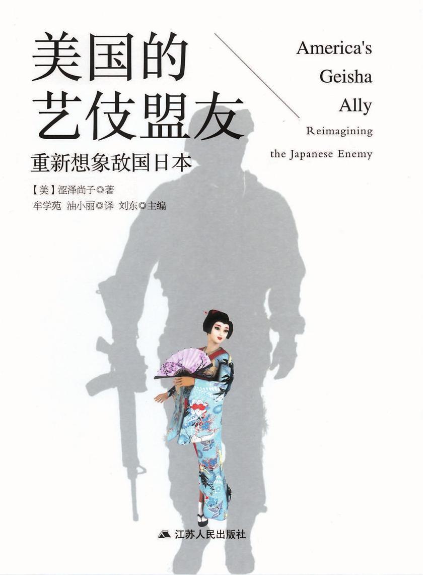 美国的艺妓盟友:重新想象敌国日本