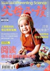 父母必读 月刊 2011年12期(电子杂志)(仅适用PC阅读)