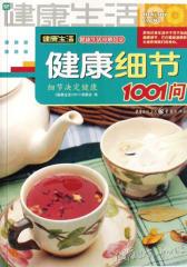 健康生活1001:健康细节1001问