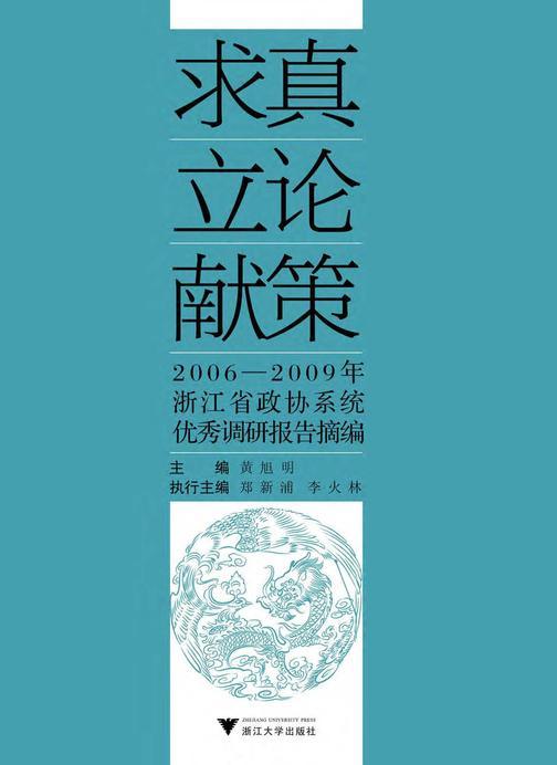 求真·立论·献策(2006-2009年浙江省政协系统优秀调研报告摘编)