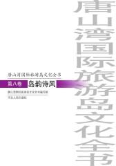 唐山湾国际旅游岛文化全书:岛韵诗风(第八卷)
