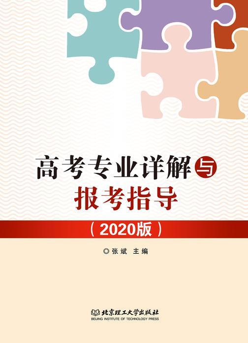 高考专业详解与报考指导(2020版)