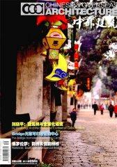 中外建筑 月刊 2011年09期(电子杂志)(仅适用PC阅读)
