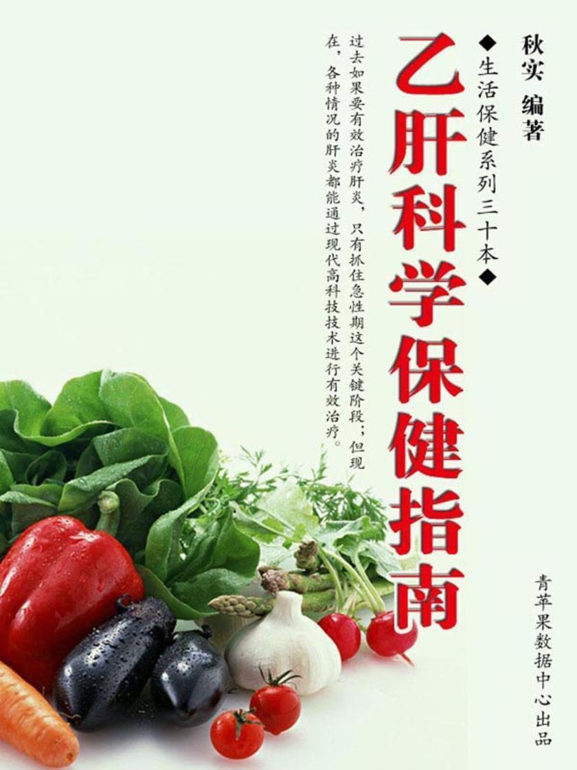 乙肝科学保健指南(生活保健系列30本)