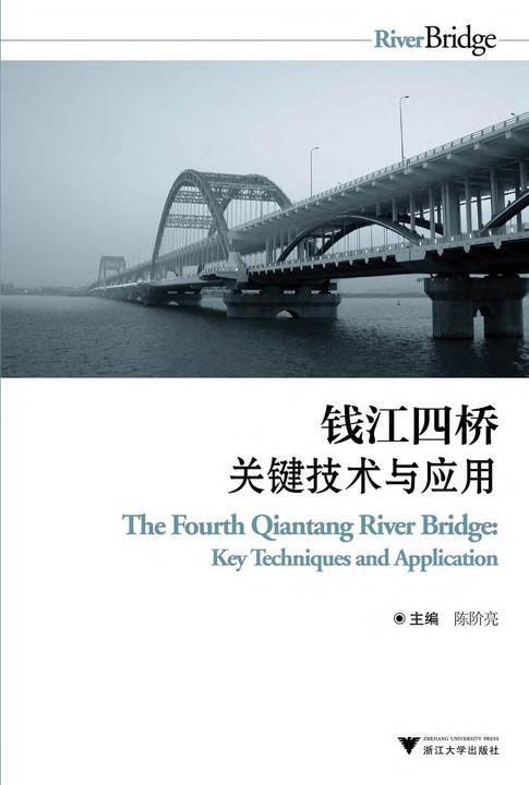 钱江四桥关键技术与应用