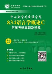 [3D电子书]圣才学习网·中山大学外国语学院834语言学概论C历年考研真题及详解(仅适用PC阅读)