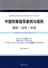 中国刑事指导案例与规则:提炼·运用·说理