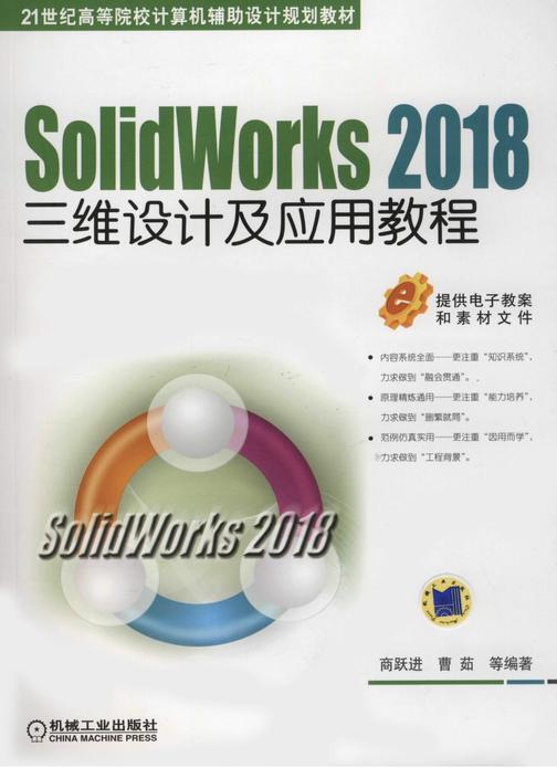 SolidWorks 2018三维设计及应用教程