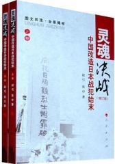 灵魂决战·中国改造日本战犯始末(上下卷)(增订版)(试读本)