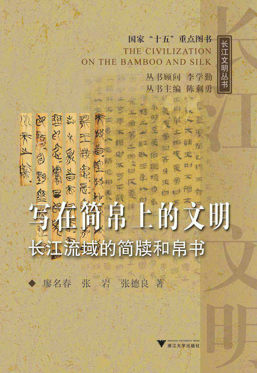 写在简帛上的文明:长江流域的简牍和帛书(仅适用PC阅读)