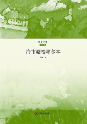 海市蜃楼墨尔本(智量文集)