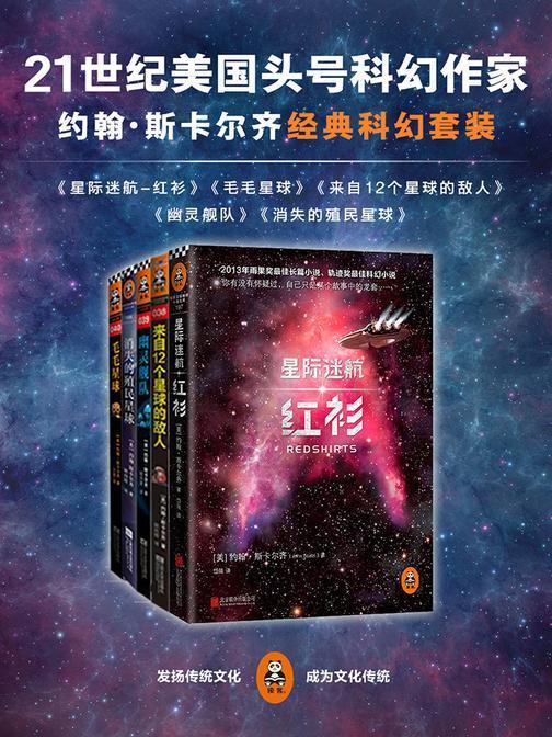 21世纪美国头号科幻作家约翰·斯卡尔齐经典科幻套装(共5册)