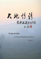 大地悟语:赵艳林摄影作品集