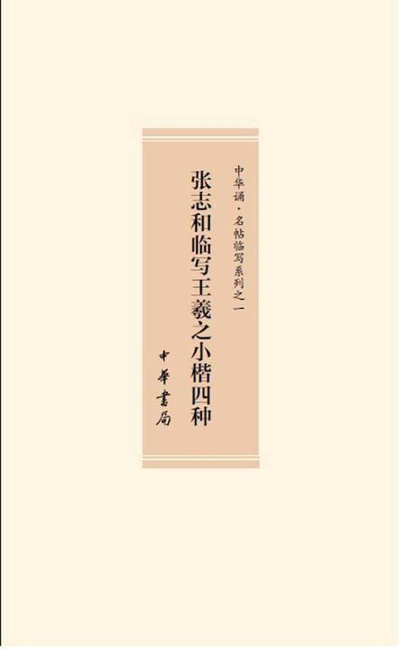 张志和临写王羲之小楷四种(仅适用PC阅读)