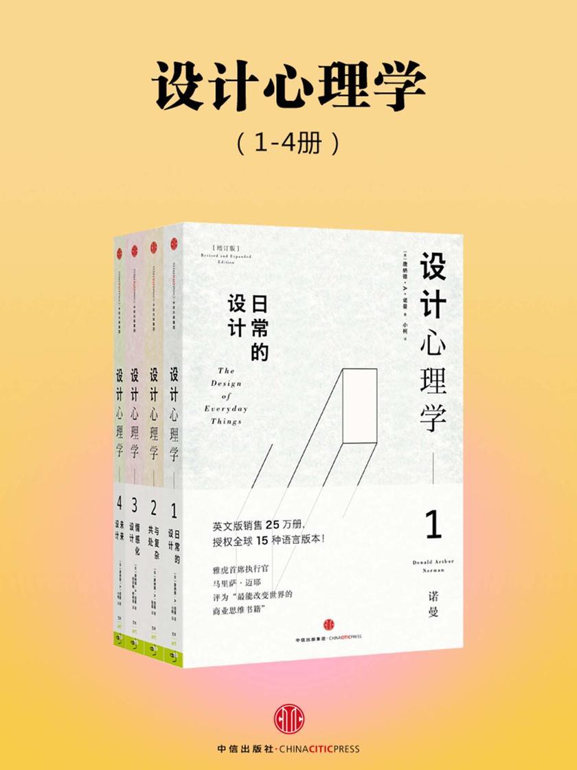 设计心理学(1-4册)