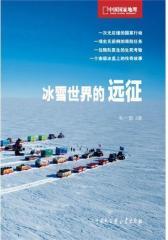 冰雪世界的远征(试读本)